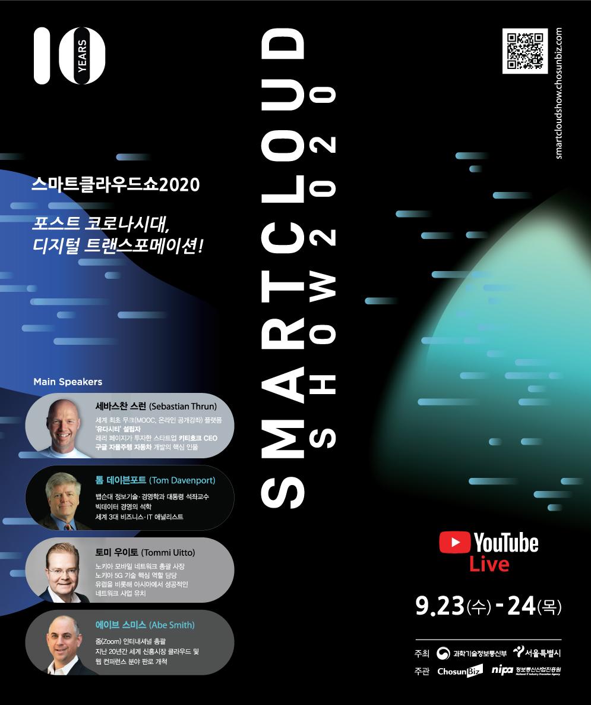 스마트 클라우드 쇼 2020 홍보